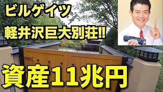 シェルター ビルゲイツ 軽井沢