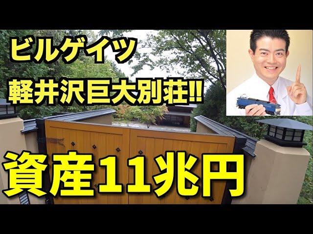 軽井沢 シェルター ビルゲイツ