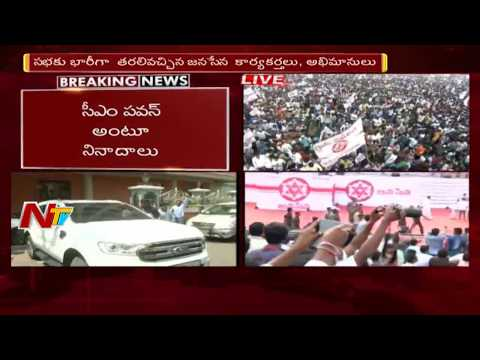 Huge Crowd Attends @ JANA SENA Maha Sabha Meeting In Guntur || Pawan Kalyan Jana Sena || NTV