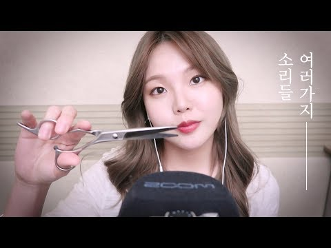 ASMR 한국어 Korean  여러가지 소리들 2 /trigger test