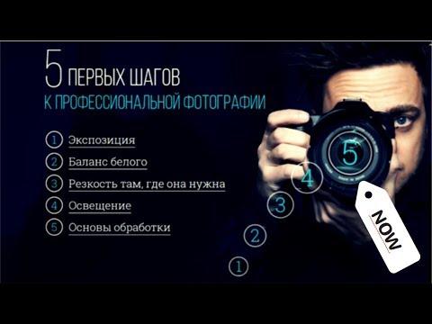 5/5 Основы обработки фотографий.