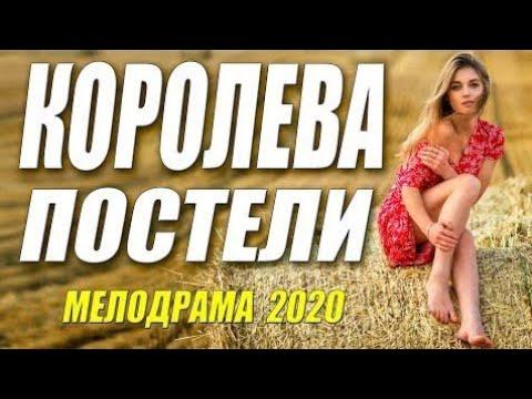 Шикарная мелодрама 2020. [[КОРОЛЕВА ПОСТЕЛИ]] Русские мелодрамы 2020. БЕЗ РЕКЛАМЫ!