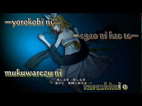 【Karaoke】Requiem of the Spinning World【off vocal】