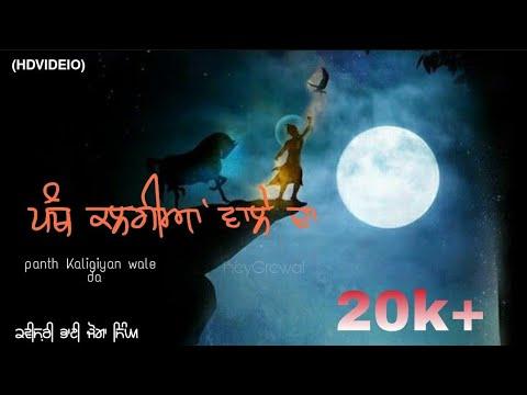 Panth Kaliyan Wale Da (Kavishri) Remix By Joga Singh