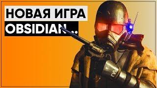 Новая игра Obsidian - это...; Что там с Wasteland 3?; Fallout 76... опять... | Новости #33