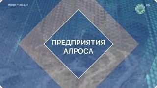 Предприятия АЛРОСА. Ленское автотранспортное предприятие