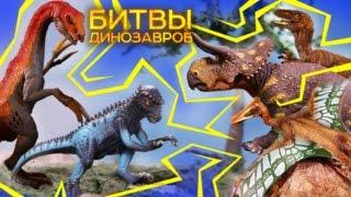 Динозавры Мелового Периода #3 [ Мега Дино-Профайл ] ⚔ БИТВЫ ДИНОЗАВРОВ | Документальный фильм