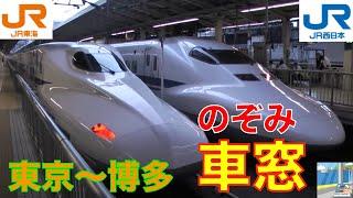 【新幹線アナウンス】東海道新幹線N700系のぞみ 東京~博多