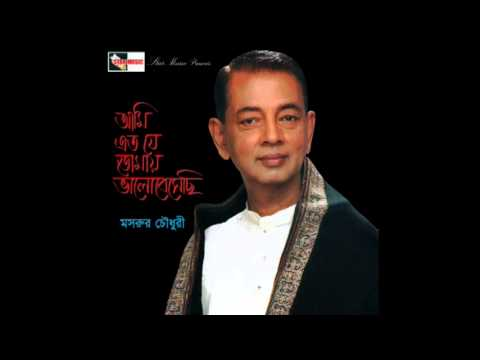 01. Ami Eto Je Tomai Bhalo Beshechi - Masroor Chowdhury (Audio)