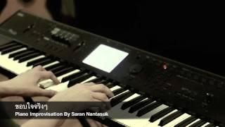ขอบใจจริงๆ Piano Improvisation