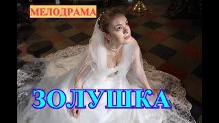 Этот фильм заставит поверить в любовь/ЗОЛУШКА/Русские мелодрамы/2020/Новинки/HD