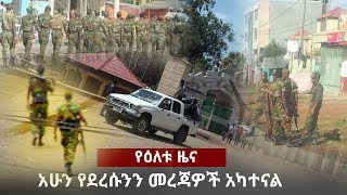 Ethiopia - BBN Daily  News March 7, 2018