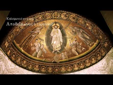 Byzantine chant - Αποδεξάμενος ο τύραννος