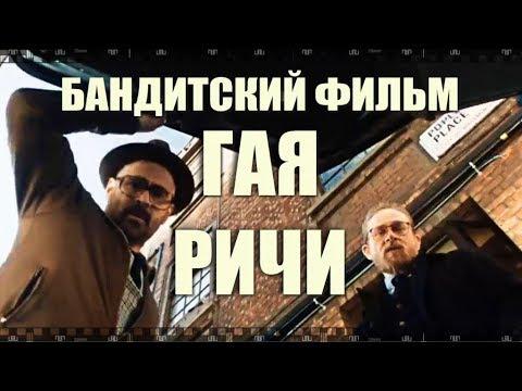 Фильм ДЖЕНТЛЬМЕНЫ 2020. Криминальная черная комедия