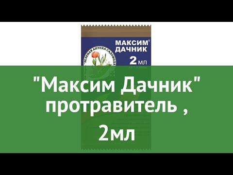 Максим Дачник протравитель (Зеленая Аптека Садовода), 2мл обзор З 624