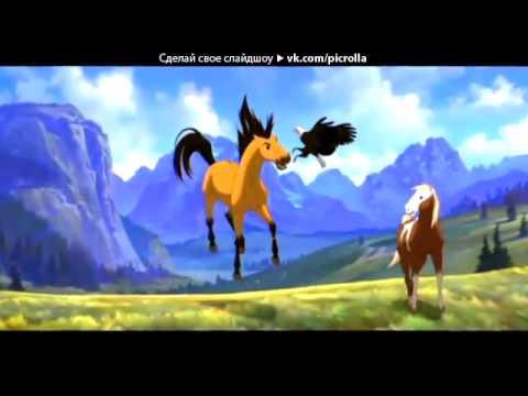 Любимый мультик спирит!!! под музыку песня из мультфильма ...