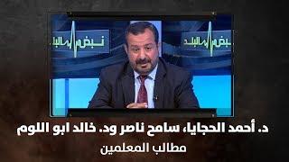 د. أحمد الحجايا، سامح ناصر ود. خالد ابو اللوم - مطالب المعلمين