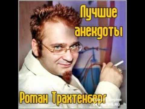 Роман Трахтенберг лучшие Анекдоты 1 часть. - YouTube