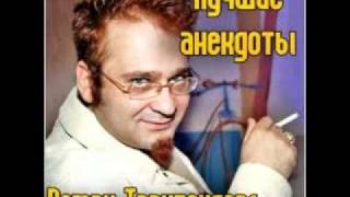 Роман Трахтенберг лучшие Анекдоты 4 часть
