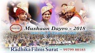 muskan dayro 2018 radhika films surat alpa birju umesh