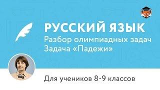 Русский язык | Подготовка к олимпиаде 2017 | Задача «Падежи»