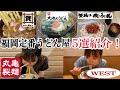 福岡定番うどん屋5選紹介!!【はづちゃんねる】 の動画、YouTube動画。