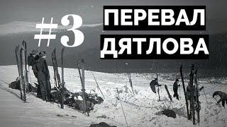 Тайна Перевала Дятлова: официальная версия. Дорога ( часть 3)
