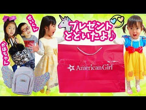 かほちゃん&せいくん からプレゼントがとどいたよ💛 プレゼントに合わせてお買い物コーデに行ったよ♪ まかさのママにもプレゼントが! KahoSei Channel さんのパッキングの映像も見てね♪