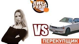 Лиса рулит - Перекупщик - АВТО ПЛЮС