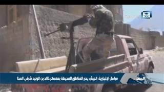 مراسل الإخبارية: الجيش يحرر المناطق المحيطة بمعسكر خالد بن الوليد شرقي المخا