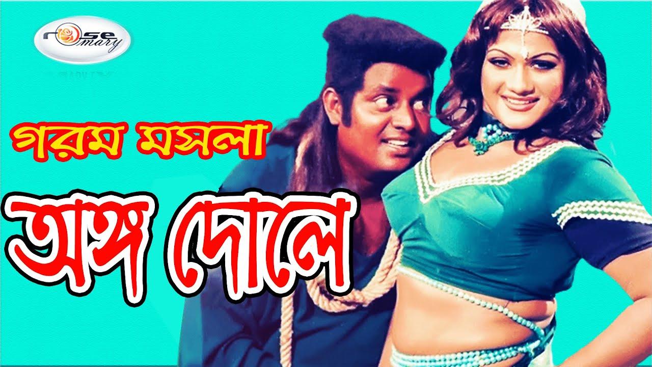 Ongo Dole   অঙ্গ দোলে   Garam Masala Song   বাংলা ছবির গরম গান   Munmun   Dipjol   Runa   Rosemary