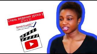 Стиль ведения урока у JOYCE (Джойс) | Speak English School