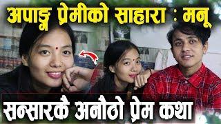 रुपा कृष्ण भन्दा गहिरो प्रेम   अपाङ्ग प्रेमीको साहारा बनिन मनु   Bikram Manu