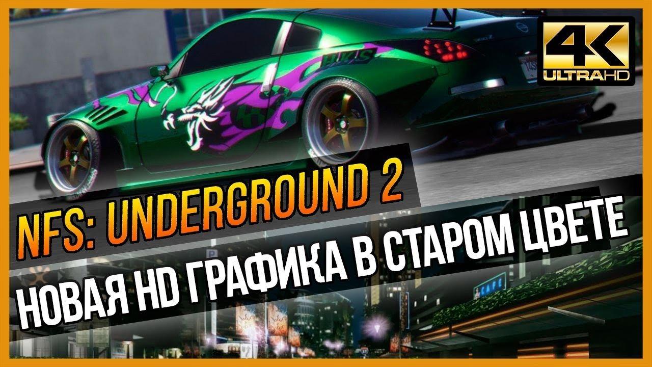 Машины Для Nfs Underground 2 С Автоматической Установкой