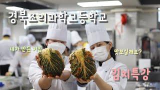 경북조리과학고등학교 - 김치특강