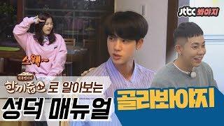 [골라봐야지][ENG]★한끼줍쇼로 알아보는 성덕 매뉴얼★((기받아가세요)) #한끼줍쇼 #BTS진(Jin) #다현(Dahyun) #로꼬(Loco) #JTBC봐야지