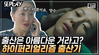 [#또PLAY] 출산이 이런거였어요..? 극한의 고통이…