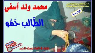 الطالب حمو/ أغنية نادرة لمحمد ولد آسفي/   Ajial Ghiwania