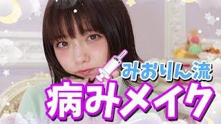 チャンネル登録はこちら http://bit.ly/ichikawamiori ================================ 新しく趣味チャンネルをつくりました✨ こっちもチャンネル登録してね...