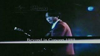Beyond 真的见证演唱会 Live 1989 #beyond #beyondlive1989 #wongkakui ...