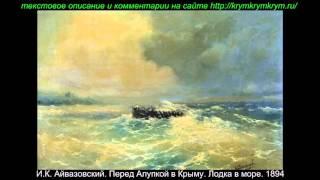видео Черное море картина Айвазовского
