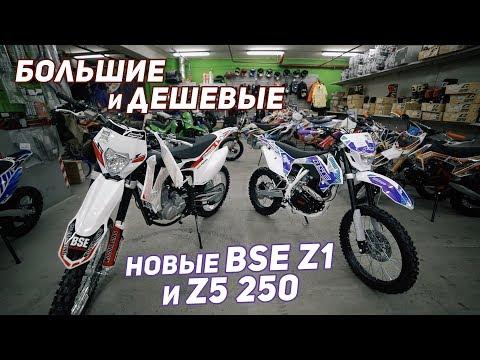 Большие и дешевые. Новые BSE Z1 150 и Z5 250