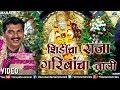 शिर्डीचा राजा गरिबािचा वाली | Shridicha Raja | Sachidanand Appa | Sai Baba - Best Marathi Songs 2018