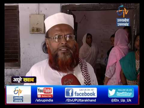 Adhure Khwab - Life of Faizabad District, Uttar Pradesh - 2 Oct 2016 - ETV UP Uttarakhand