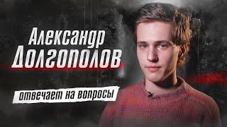 Александр Долгополов про стендап, Воронеж и гастроли