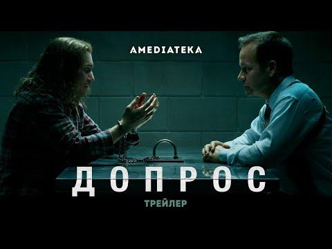 Допрос | Официальный русский трейлер (2020)