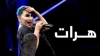 آریانا سعید - مرحله خوش چانس - هرات / Aryana Sayeed - Herat