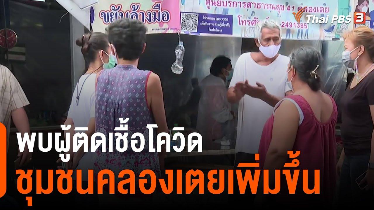 พบผู้ติดเชื้อโควิดชุมชนคลองเตยเพิ่มขึ้น (30 เม.ย. 64) - YouTube