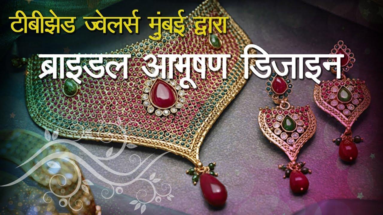 d9d2c674d Bridal Jewellery Designs By TBZ Jewellers Mumbai - YouTube