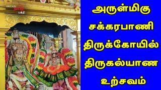 அருள்மிகு சக்கரபாணி திருக்கோயில் திருகல்யாண உற்சவம் | Chakrapani Thirukoil | Britain Tamil Bhakthi